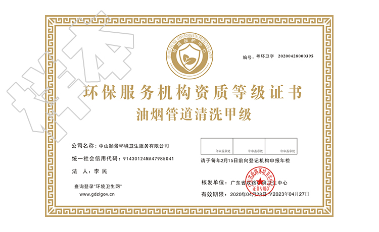 【清洗资质】油烟管道清洗资质证书能带来哪些好处?