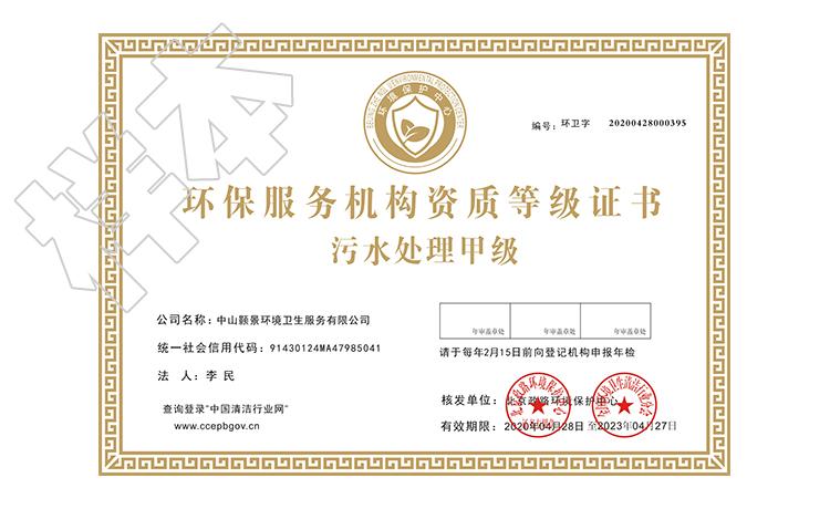 污水处理设施运行服务认证资质申请要哪些材料
